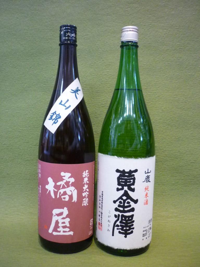 黄金澤 橘屋