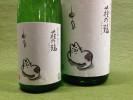 萩の鶴猫夏