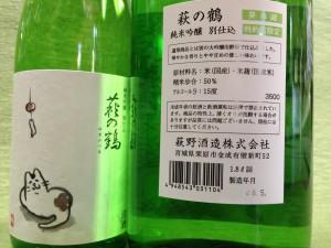萩の鶴猫夏裏