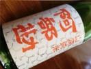 阿部勘山廃純米