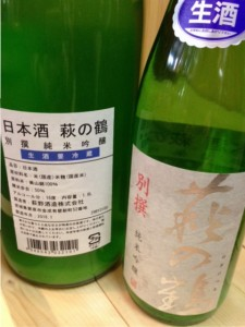 萩の鶴別撰2